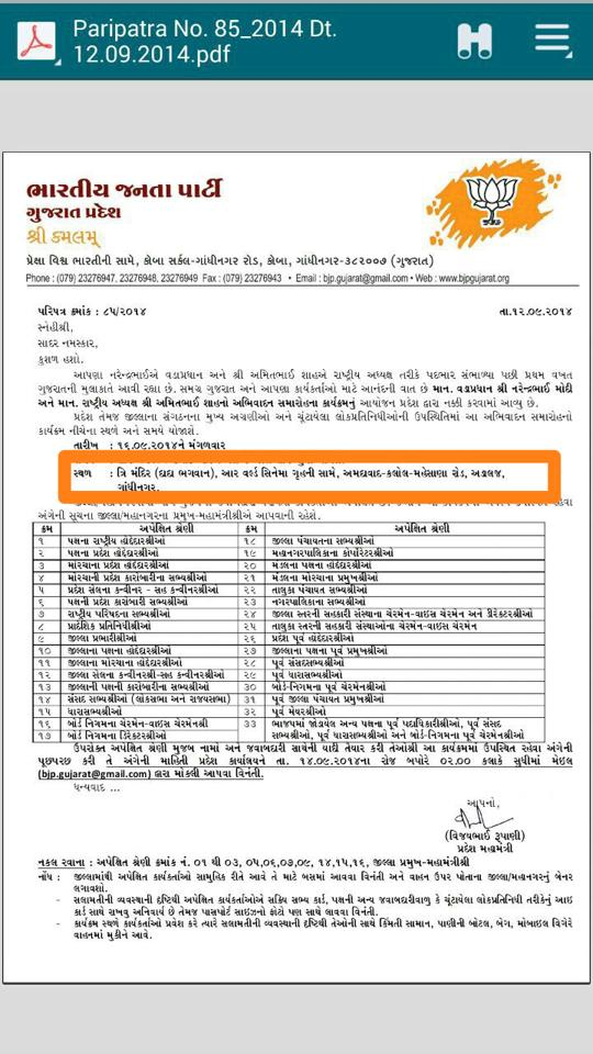 P. M. Shree Narendrabhai Modi Invitation